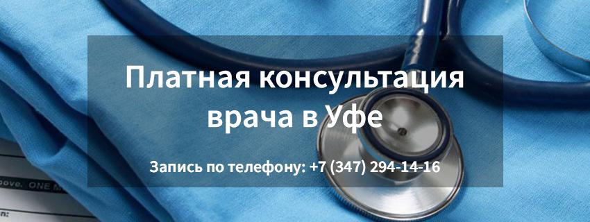 Платная консультация врача в Уфе