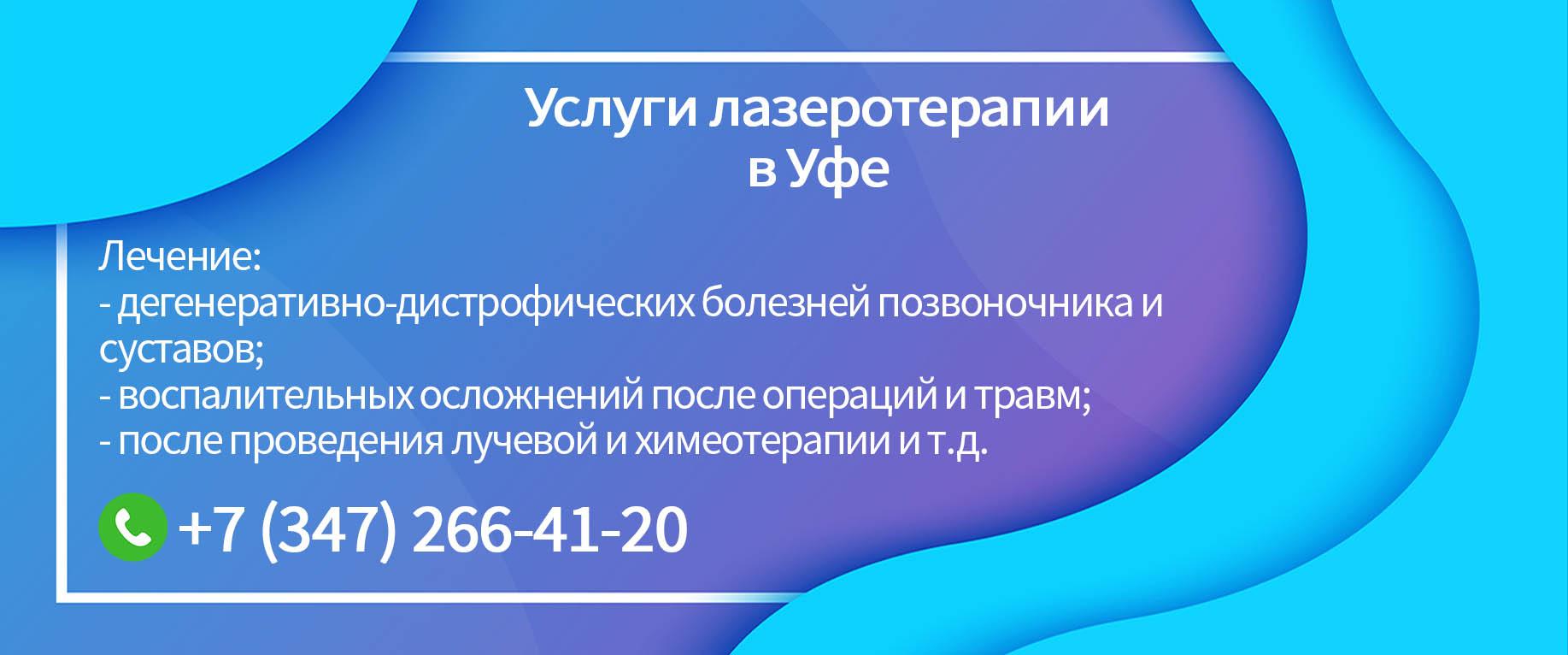 Лечение лазером опущения стенок влагалища в Москве