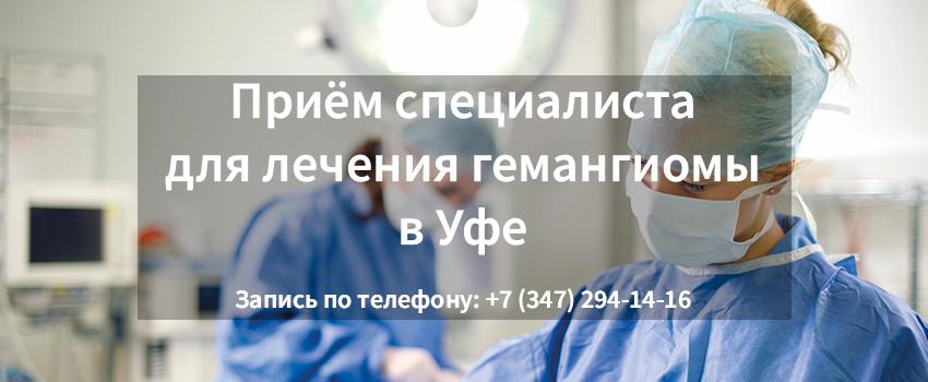 гемангиома лечение