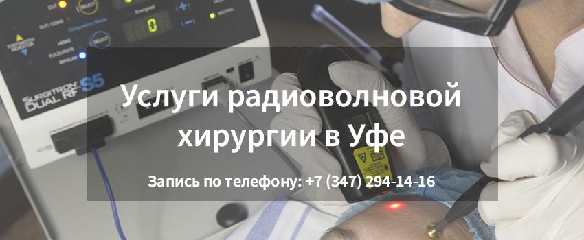 Радиоволновой метод удаления