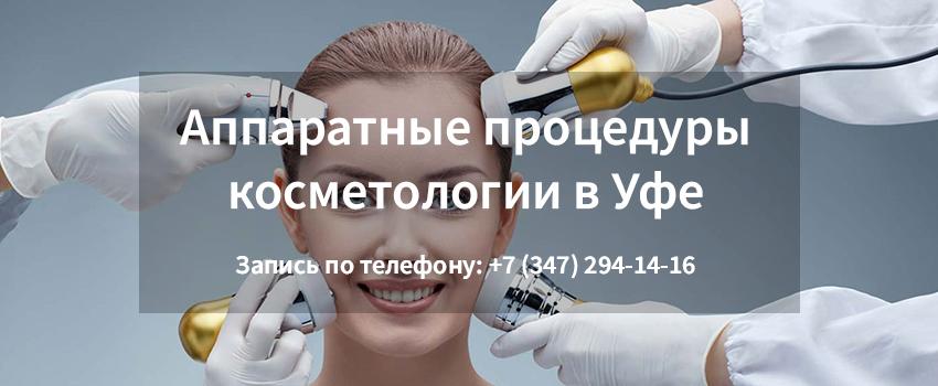 аппаратная косметология уфа