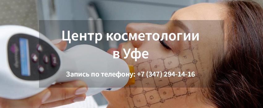 Центр косметологии в Уфе