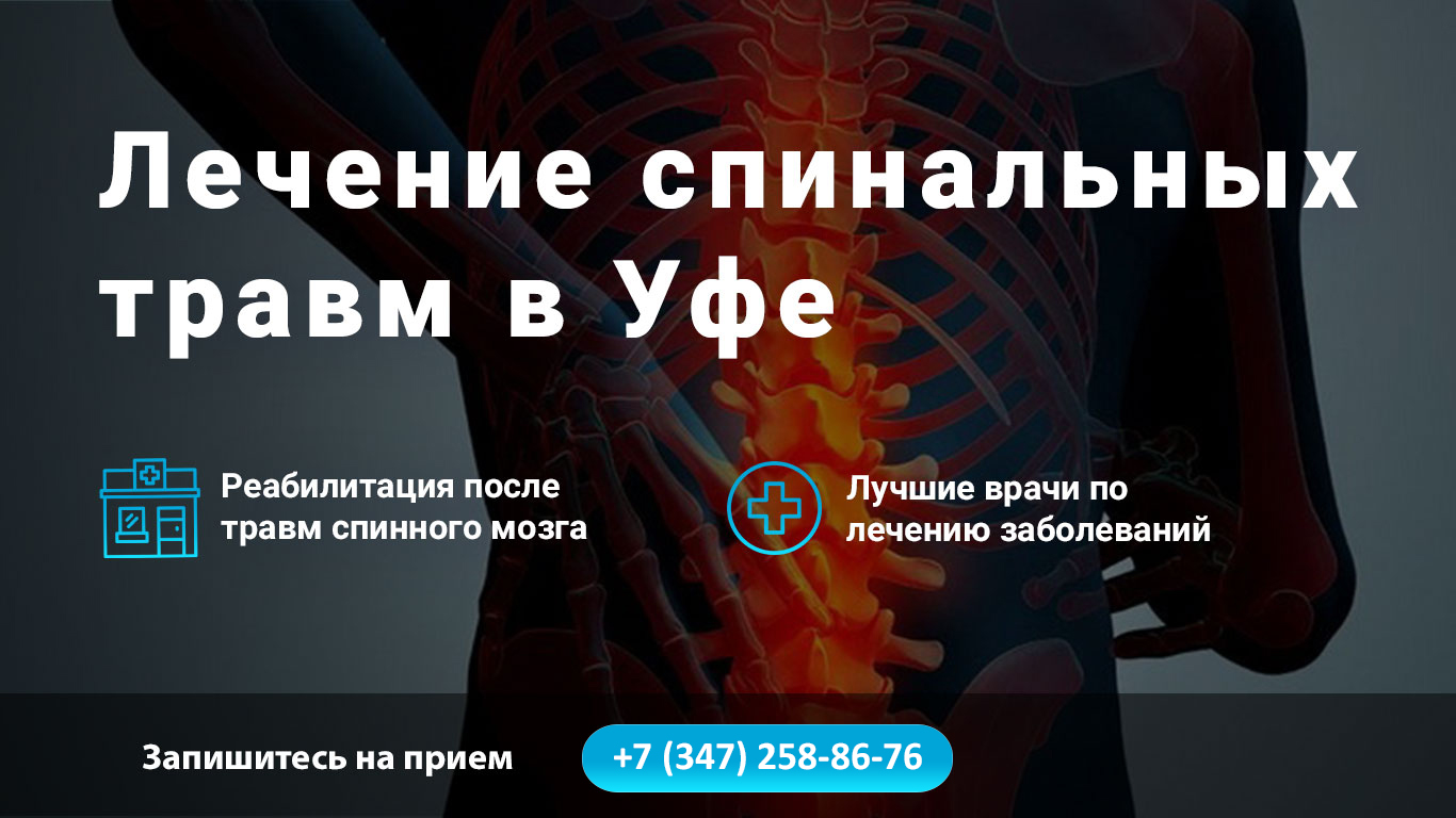 Лечение спинальных травм в Уфе