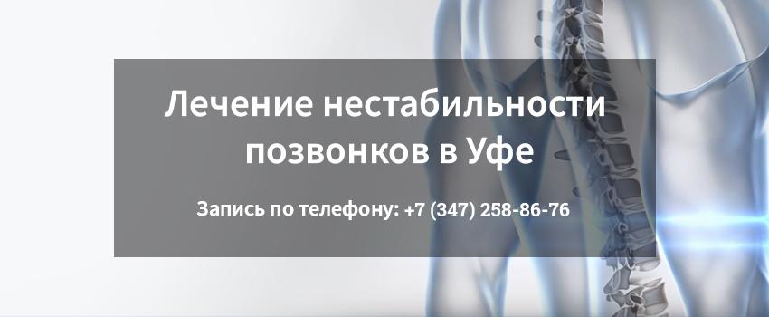 Лечение нестабильности позвонков