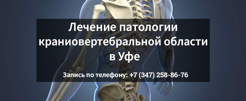 Лечение патологии краниовертебральной (подзатылочной) области