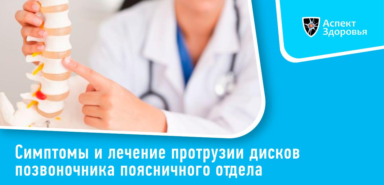 Симптомы и лечение протрузии дисков позвоночника поясничного отдела фото