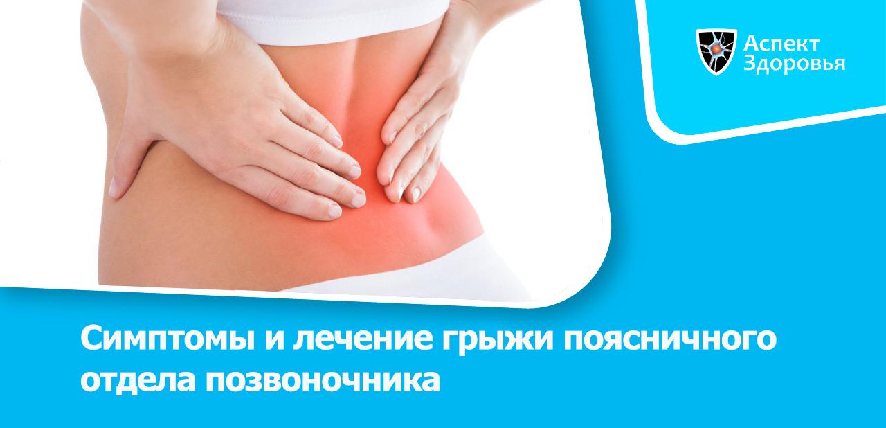 Симптомы и лечение грыжи поясничного отдела позвоночника фото