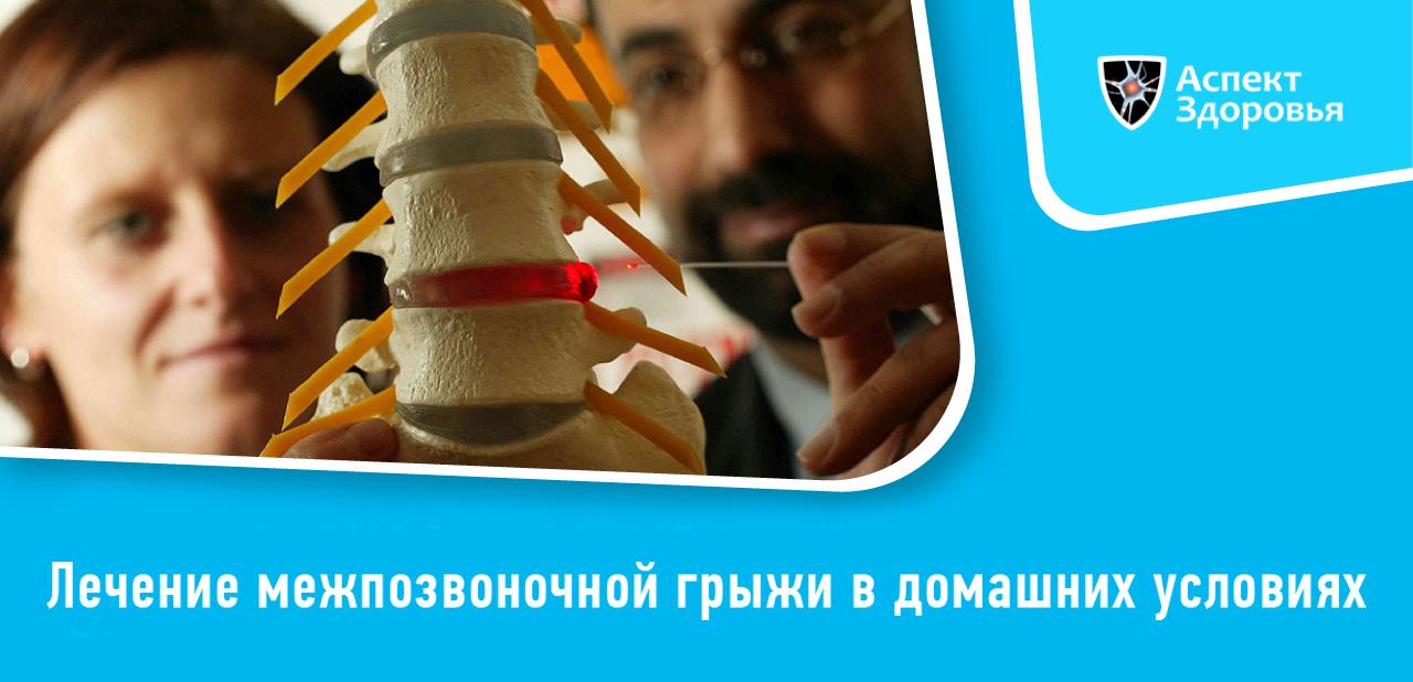 Лечение межпозвоночной грыжи в домашних условиях фото