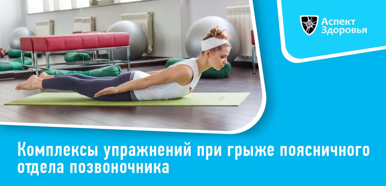 Комплексы упражнений при грыже поясничного отдела позвоночника фото