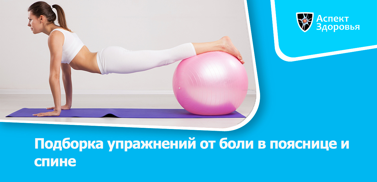 Подборка упражнений от болей в пояснице и спине фото