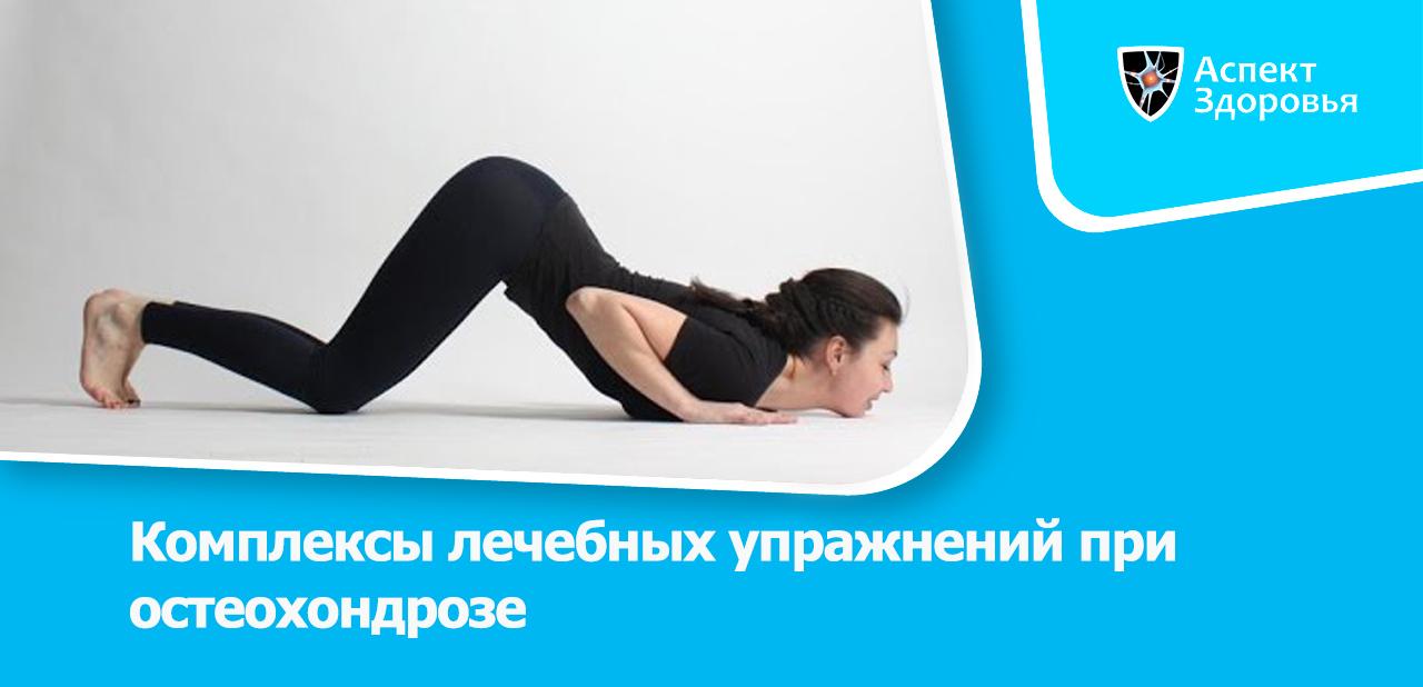 Комплексы лечебных упражнений при остеохондрозе фото