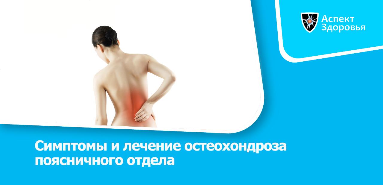 Симптомы и лечение остеохондроза поясничного отдела фото