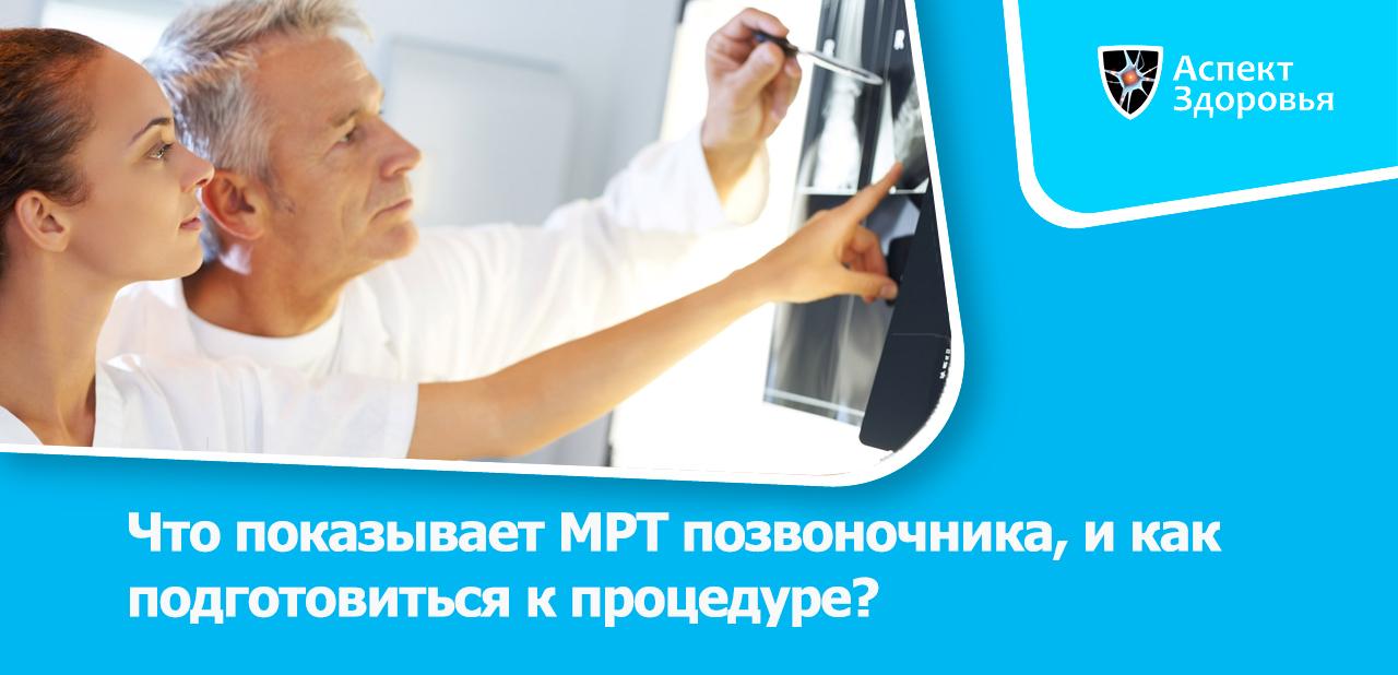 Что показывает МРТ позвоночника и как подготовиться к процедуре фото