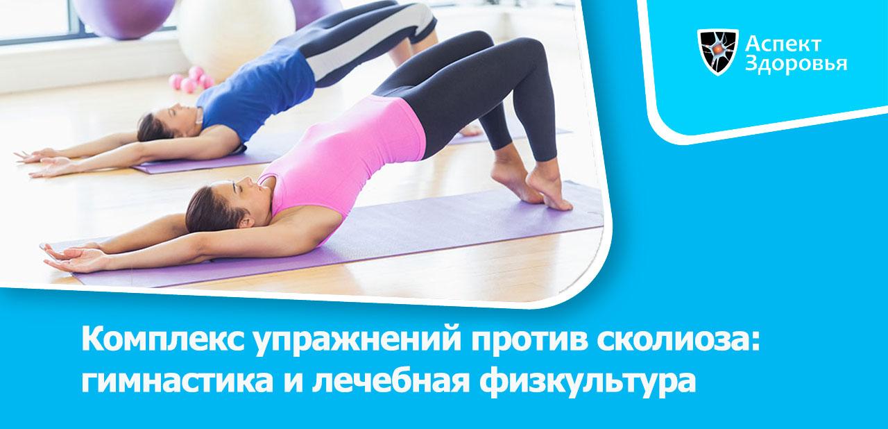 Комплекс упражнений против сколиоза: гимнастика и лечебная физкультура фото