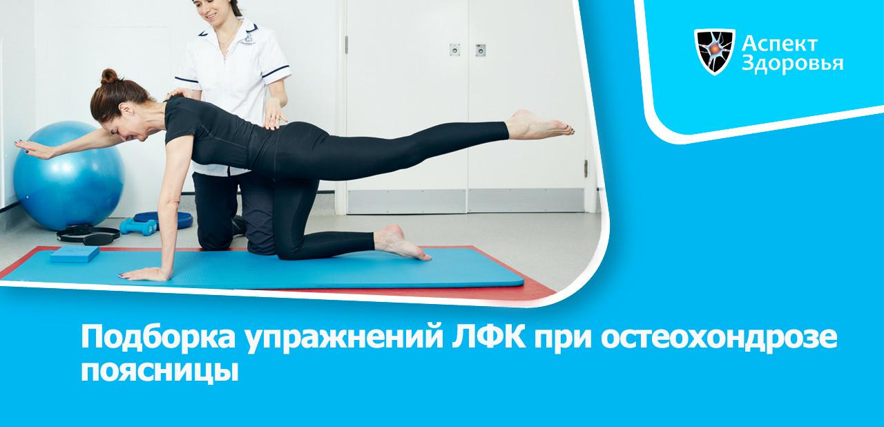 Подборка упражнений ЛФК при остеохондрозе поясницы фото