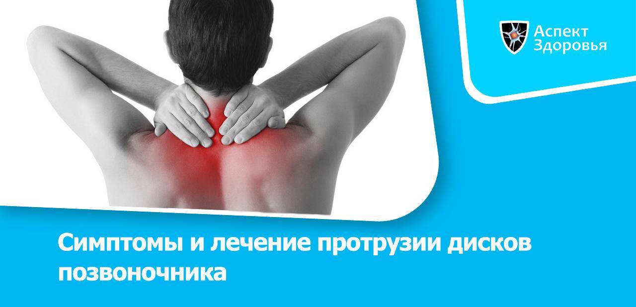 Симптомы и лечение протрузии дисков позвоночника фото
