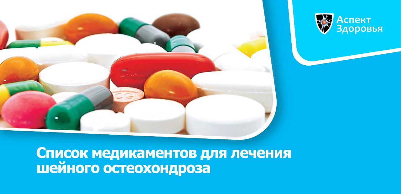 Список медикаментов для лечения шейного остеохондроза фото