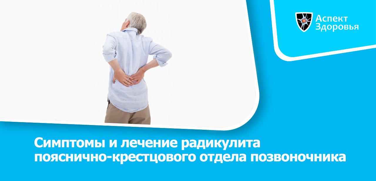 Симптомы и лечение радикулита пояснично-крестцового отдела позвоночника фото