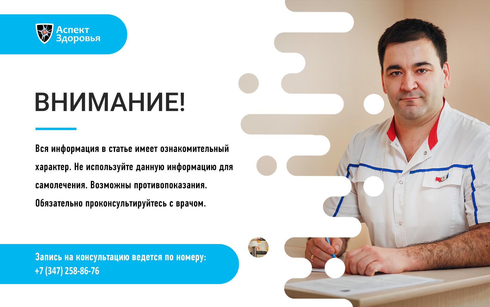 """Клиника """"Аспект Здоровья"""" в Уфе фото"""