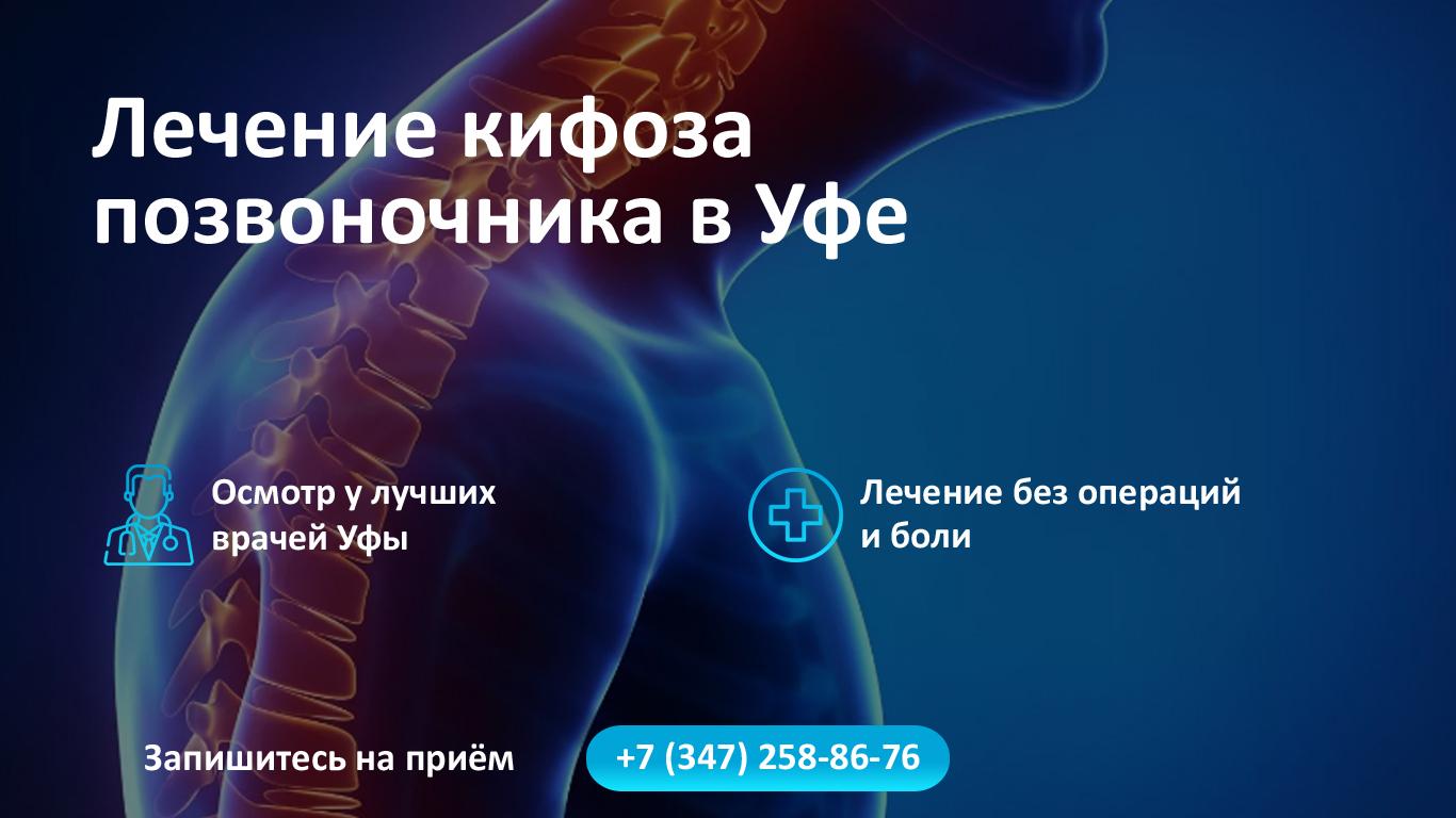 Лечение кифоза позвоночника в Уфе фото