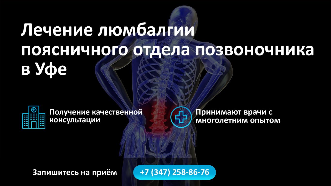 Лечение люмбалгии поясничного отдела позвоночника в Уфе фото