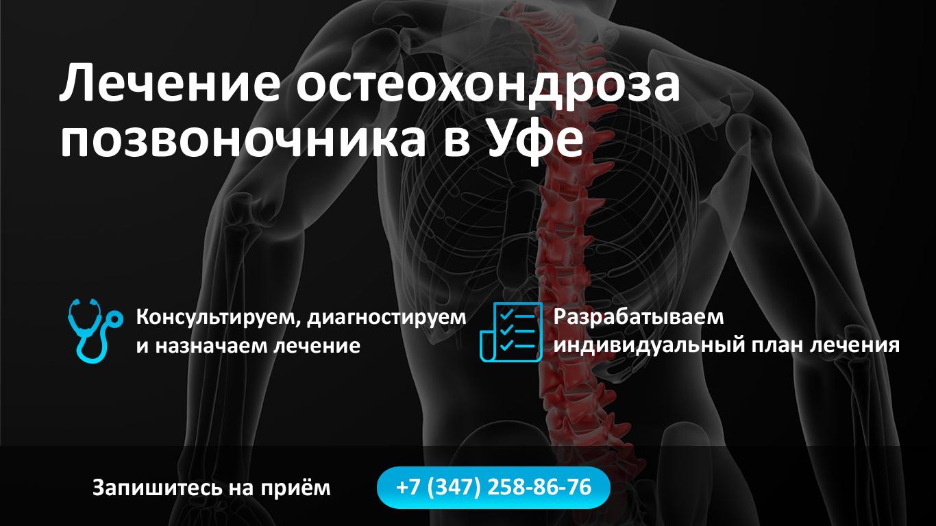 Лечение остеохондроза позвоночника в Уфе фото