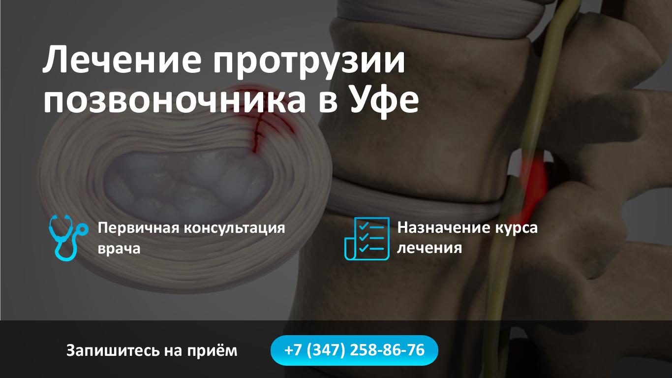 Лечение протрузии позвоночника в Уфе фото