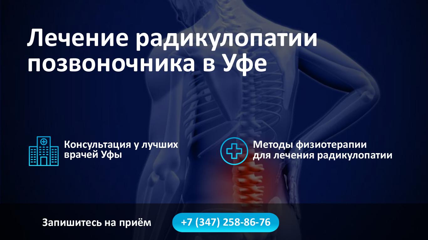Лечение радикулопатии позвоночника в Уфе фото