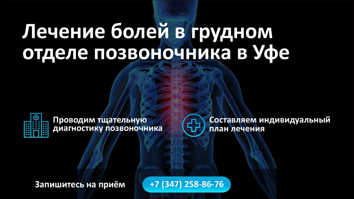 Лечение болей в грудном отделе позвоночника в Уфе фото