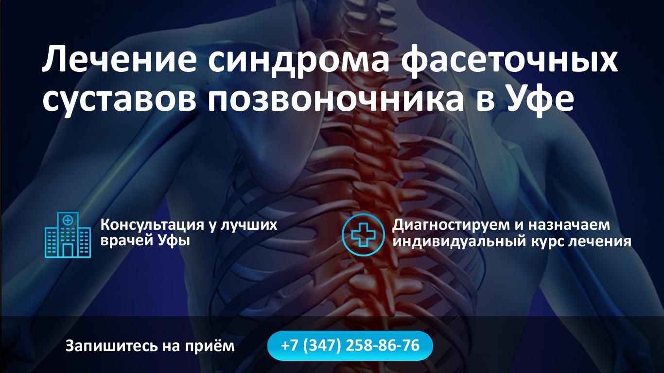 Лечение синдрома фасеточных суставов позвоночника в Уфе фото