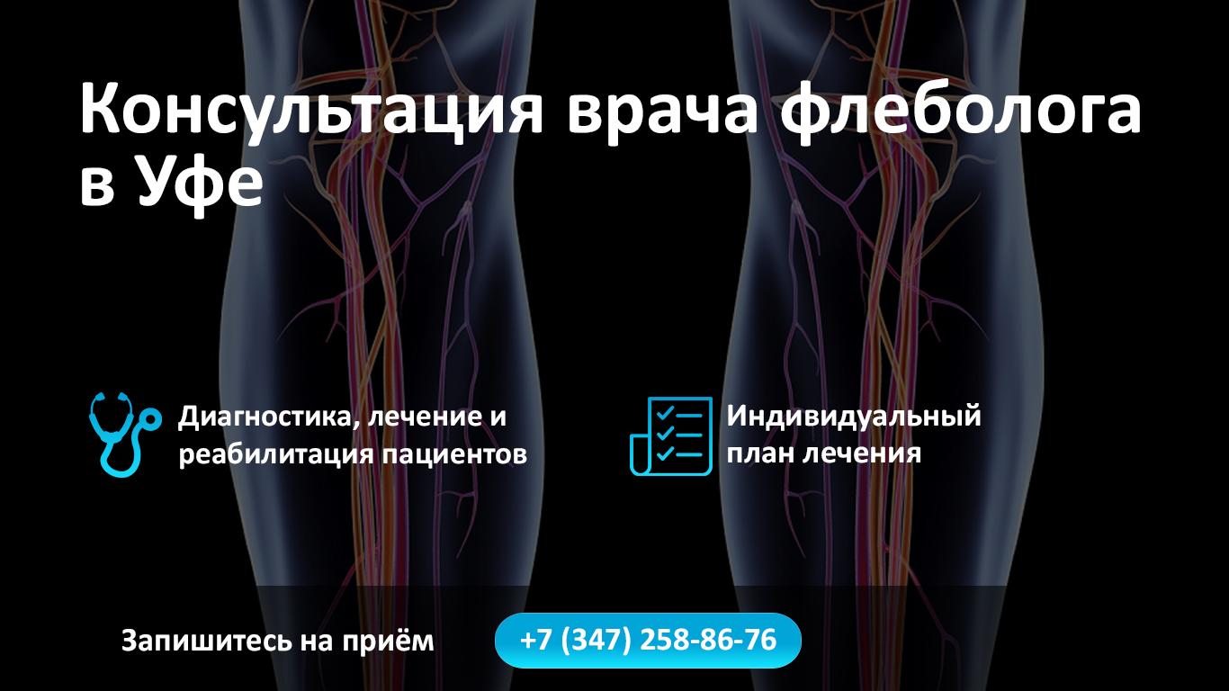 Консультация врача флеболога в Уфе фото