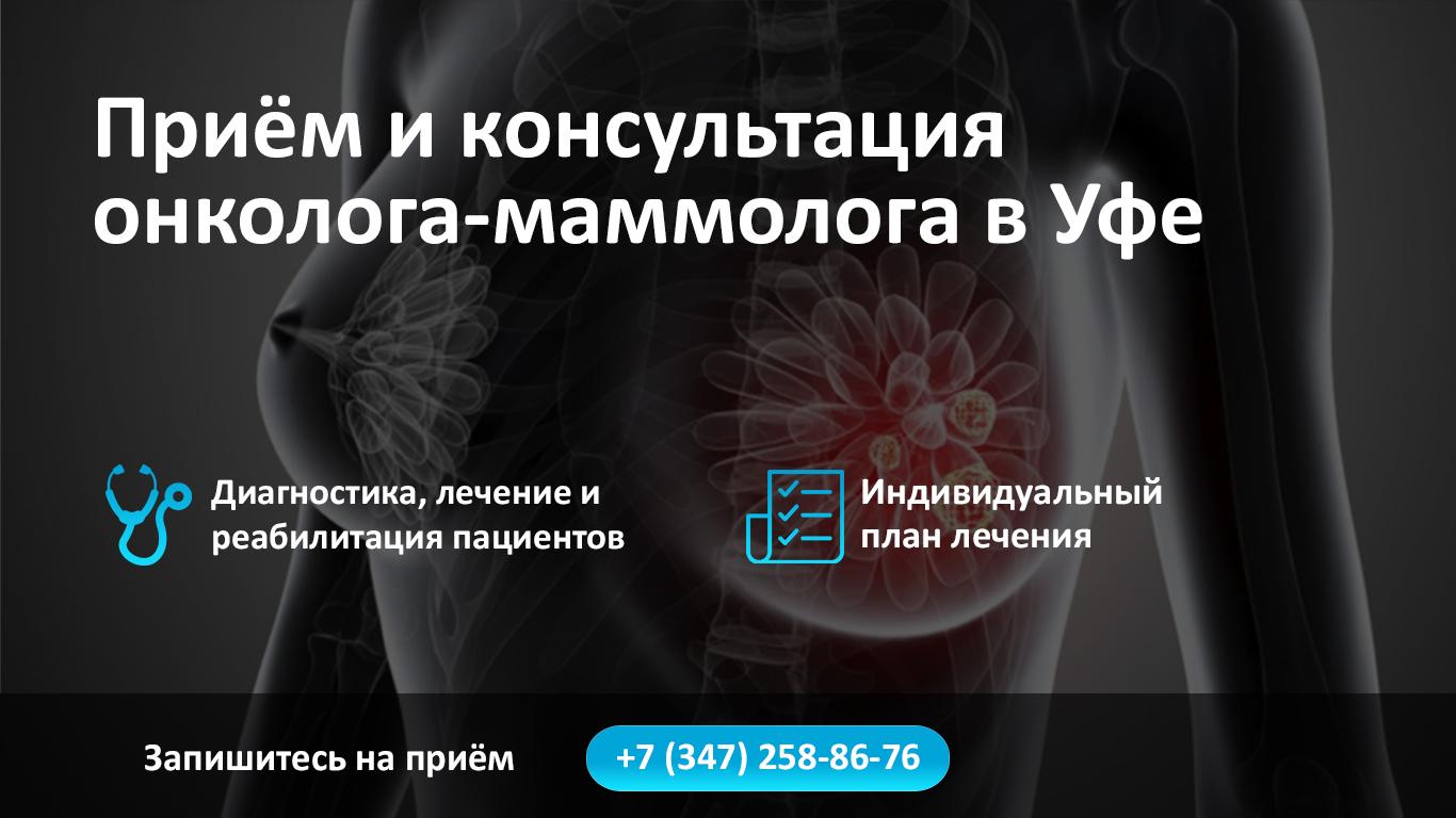 Приём и консультация онколога-маммолога в Уфе фото