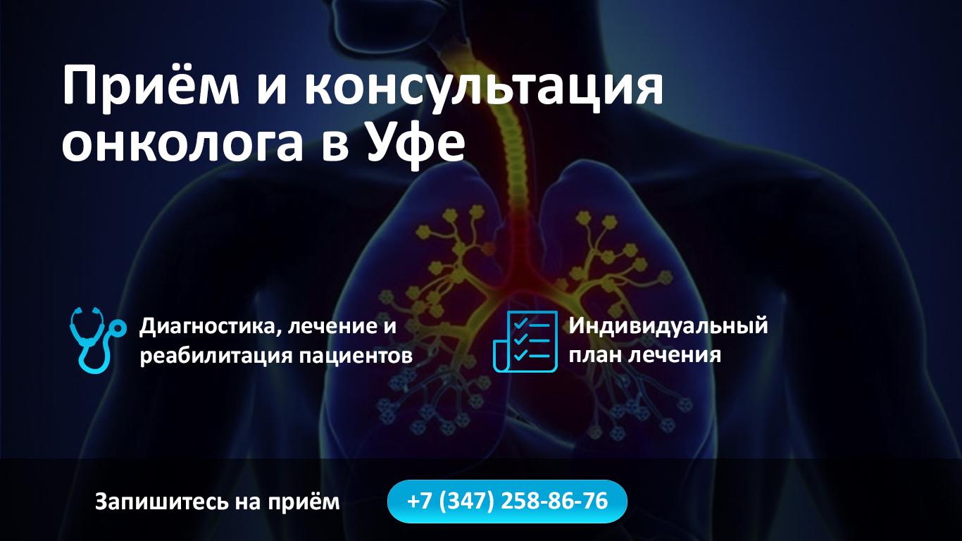 Приём и консультация онколога в Уфе фото
